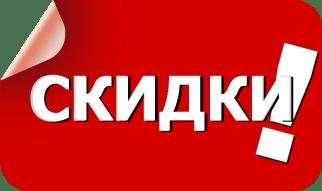 Весенний сезон скидок от Марков Лес открыт